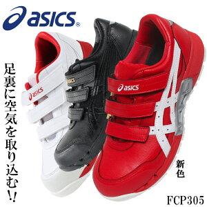 アシックス 安全靴 マジックテープ ウィンジョブ スニーカー 白 黒 作業靴 全2色 24cm-30cm FCP305 1271A035