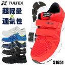 安全靴 作業靴 タルテックス TULTEX スニーカー おしゃれ メンズ レディース 軽作業用 超軽量 通気性 全5色 22.5cm-28…