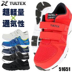 安全靴 作業靴 タルテックス TULTEX スニーカー 白 おしゃれ メンズ レディース 軽作業用 超軽量 通気性 全5色 22.5cm-28cm 51651 【送料無料】