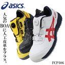 アシックス 安全靴 boa ウィンジョブ メンズ レディース スニーカー 白 黒 作業靴 全3色 22.5cm-30cm FCP306 1273A029