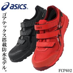 アシックス asics 安全靴 防水 ウィンジョブ メンズ スニーカー ゴアテックス 黒 赤 作業靴 全2色 24cm-30cm FCP602 1271A036
