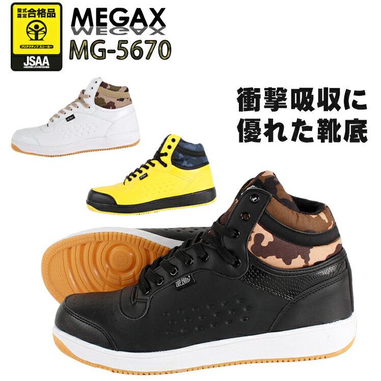 【送料無料】安全靴 スニーカー メガセーフティーMG-5670作業靴 MEGASAFETY 鋼先芯 goodクッション 制菌・消臭インソール 反射 幅3E ハイカット 紐タイプ JSAA規格A種