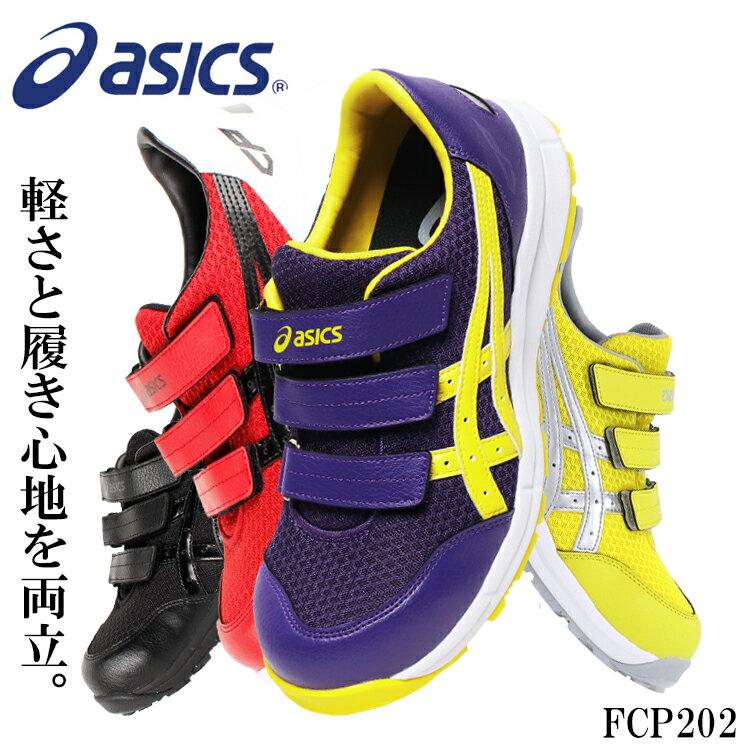 【送料無料】 アシックス asics 安全靴 FCP202 スニーカー ローカット マジック JSAA規格A種 軽量 通気性 全4色 22.5cm-30cm