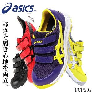 アシックス 安全靴 マジックテープ ウィンジョブ メンズ レディース スニーカー 黒 赤 青 作業靴 全4色 22.5cm-30cm FCP202