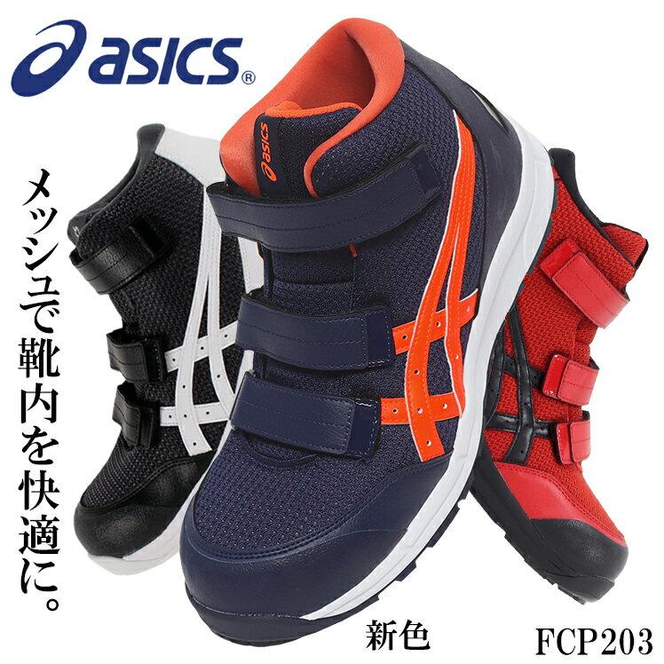 【送料無料】 アシックス asics 安全靴 FCP203 スニーカー ハイカット マジック JSAA規格A種 軽量 通気性全3色 22.5cm-30cm