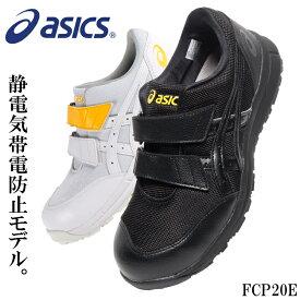 アシックス 安全靴 ウィンジョブ マジック メンズ レディース スニーカー 白 黒 作業靴 全3色 22.5cm-30cm FCP20E