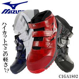 ミズノ 安全靴 ハイカット マジックテープ スニーカー メンズ レディース おしゃれ 作業靴 白 黒 赤 紺 ネイビー全4色 22.5cm-29cm C1GA1802
