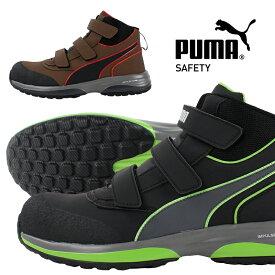 プーマ 安全靴 ハイカット マジックテープ おしゃれ スニーカー メンズ RAPID ラピッド puma 作業靴 黒 茶色 全2色 25cm-28cm