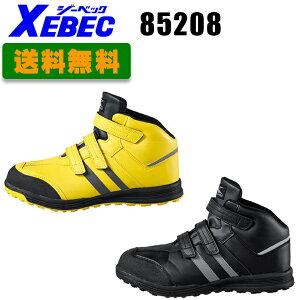 安全靴 作業靴 ジーベック スニーカー おしゃれ ハイカット メンズ レディース 耐油 全2色 23cm-30cm 85208