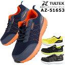 安全靴 作業靴 タルテックス TULTEX スニーカー おしゃれ 軽作業用 軽量 通気性 全6色 24.5cm-28cm 51653 【送料無料】