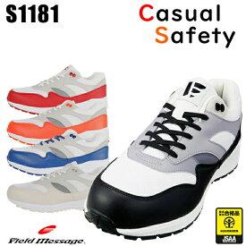 安全靴 作業靴 スニーカー おしゃれ メンズ レディース 耐滑 耐油 全5色 22cm-30cm S1181 【送料無料】