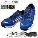 安全靴 作業靴 スニーカー おしゃれ メンズ レディース 耐滑 耐油 通気性 全4色 22cm-30cm S2181 【送料無料】