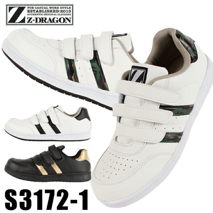【送料無料】 Z-DRAGON Z-DRAGON 安全靴 S3172-1 スニーカー ローカット マジック 全3色 22cm-30cm