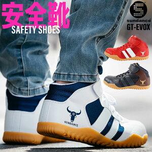 安全靴 作業靴 サンダンス スニーカー 白 おしゃれ ハイカットメンズ レディース 耐油 全5色 23cm-28cm GT-Evo X 【送料無料】