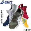 安全靴 作業靴 アシックス asics スニーカー おしゃれ レディース 通気性 耐滑 耐油 全4色 21.5cm-25.5cm FCP207 1271A001 【送料無料】