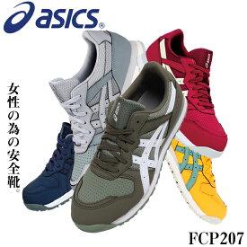 アシックス asics 安全靴 ウィンジョブ レディース スニーカー 赤 黄色 グレー 紺 ネイビー 作業靴 全4色 21.5cm-25.5cm FCP207 1272A001