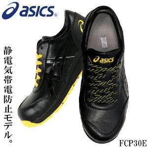 アシックス 安全靴 ウィンジョブ FCP30E 1271A003 静電気帯電防止 メンズ レディース スニーカー 作業靴 asics 22.5cm-30cm
