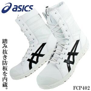 アシックス 安全靴 ウィンジョブ スニーカー 作業靴 半長靴 全2色 24cm-31cm FCP402 1271A002 送料無料
