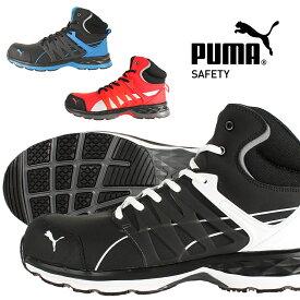 プーマ 安全靴 ハイカット おしゃれ スニーカー メンズ Velocity ヴェロシティ puma 作業靴 黒 赤 全3色 25cm-28cm