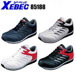 安全靴 作業靴 ジーベック スニーカー 白 おしゃれ メンズ レディース 耐油 全4色 22.5cm-30cm 85188