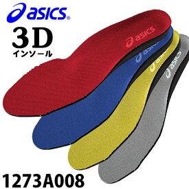 安全靴 作業靴 アシックス asics スニーカー 中敷き メンズ レディース 全4色 21.5cm-31cm 1273A008【送料無料】