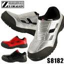 安全靴 作業靴 Z-DRAGON スニーカー おしゃれ メンズ レディース 耐滑 耐油 全3色 22cm-30cm S8182 【送料無料】