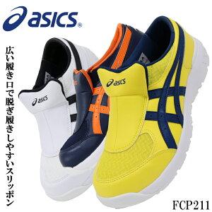 アシックス 安全靴 ウィンジョブ FCP211 1273A031 メンズ レディース スニーカー スリッポン asics 作業靴 22.5cm-30cm