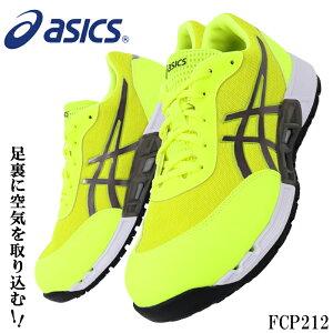 アシックス asics 安全靴 新作 ウィンジョブ メンズ スニーカー 白 青 黄色 作業靴 24cm-30cm FCP212 1271a045