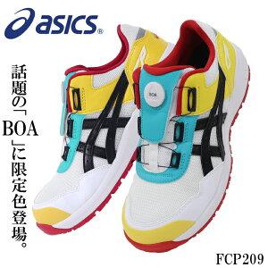 アシックス 安全靴 限定色 boa ウィンジョブ メンズ レディース スニーカー作業靴 22.5cm-30cm FCP209 1271A029