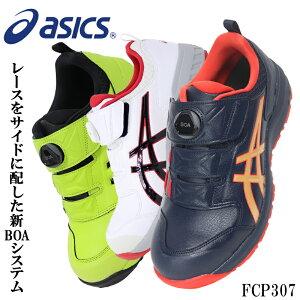 アシックス 安全靴 限定色 boa マジックテープ ウィンジョブ メンズ レディース スニーカー 白 作業靴 22.5cm-30cm FCP307 1273A028