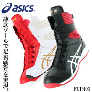 アシックス 安全靴 ウィンジョブ 半長靴 編み上げ メンズ 黒 作業靴 24.5cm-30cm 全3色 FCP403 1271A042