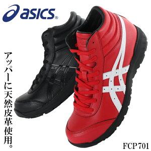 アシックス 安全靴 ハイカット ウィンジョブ メンズ レディース スニーカー 黒 赤 オレンジ 作業靴 全3色 22.5cm-30cm FCP701 1273A018