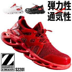 安全靴 Z-DRAGON 安全スニーカー 白 S2201 通気性 ローカット スリップオン(スリッポン) メンズ 作業靴 25cm-28cm