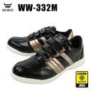 【送料無料】安全靴 スニーカー ワイドウルブスWW-332M作業靴 WIDE WOLVES ローカット マジック JSAA規格A種