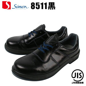 安全靴 作業靴 シモン スニーカー おしゃれ メンズ レディース 短靴 全1色 23.5cm-28cm 8511-KURO