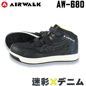 安全靴 作業靴 エアウォーク スニーカー おしゃれ デニム ハイカット 耐滑 全1色 25cm-28cm AW-680 【送料無料】
