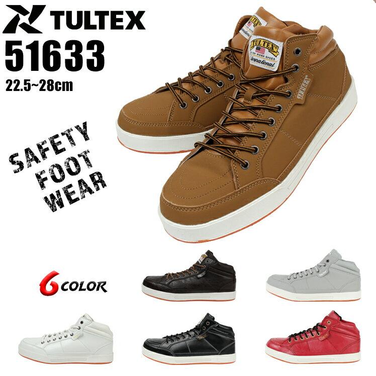 【送料無料】安全靴 スニーカー アイトスAZ-51633作業靴 AITOZ タルテックス(TULTEX) ミドルカット 紐タイプ おしゃれ