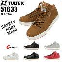 安全靴 作業靴 タルテックス TULTEX スニーカー ハイカット おしゃれ メンズ レディース 全6色 22.5cm-28cm 51633 【…