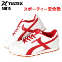 タルテックスTULTEX 安全靴スニーカー 51610