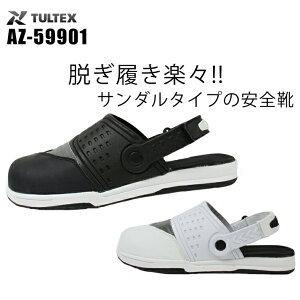 安全靴 作業靴 タルテックス TULTEX サンダル 白 おしゃれ メンズ レディース 全2色 22cm-29cm 59901 【送料無料】