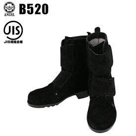 安全靴 作業靴 エンゼル スニーカー おしゃれ 半長靴 編み上げ 溶接用 全1色 24cm-28cm 00-ENG-B520