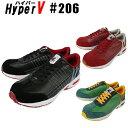 安全靴 作業靴 スニーカー おしゃれ ハイパーVソール 耐滑 耐油 全3色 24.5cm-28cm HV-206 【送料無料】 (188)