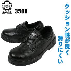 安全靴 作業靴 エンゼル スニーカー おしゃれ 短靴 メンズ レディース 耐油 耐滑 全1色 23cm-28cm A-350H 【送料無料】