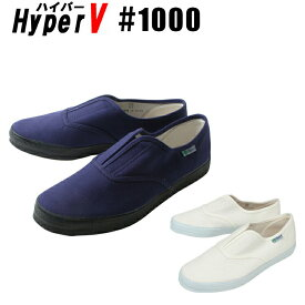 ハイパーV ソール 作業靴 スニーカー 白 先芯なし 釣り おしゃれ メンズ レディース スリッポン 軽量 耐滑 耐油 全2色 22.5cm-28cm HV-1000 【送料無料】 (188)