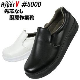 安全靴 作業靴 スニーカー (先芯なし) 厨房靴 コックシューズ おしゃれ ハイパーVソール メンズ レディース スリッポン 耐滑 耐油 全4色 22cm-30cm HV-5000 【送料無料】 (122)