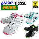 【送料無料】安全靴 スニーカー アシックスFIS35L作業靴 asics ウィンジョブ35L ハイカット 紐タイプ JSAA規格B種