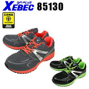 安全靴 作業靴 ジーベック スニーカー おしゃれ メンズ レディース 軽量 耐油 通気性 全2色 23cm-29cm 85130