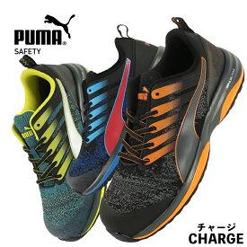 プーマ 安全靴 おしゃれ スニーカー メンズ CHARGE チャージ puma 作業靴 黒 青 緑 全3色 25cm-28cm