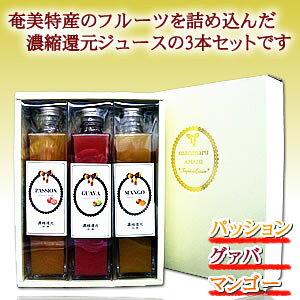 まんまる奄美のジュース工房 濃縮還元ジュースパッション・グァバ・マンゴー 3本セット ギフト