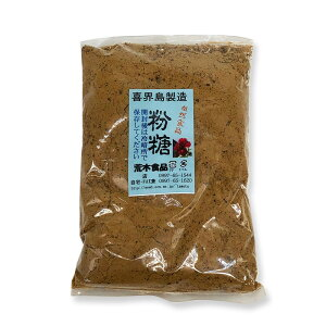 喜界島 荒木食品 粉糖(赤) 加工黒糖 500g 自然食品